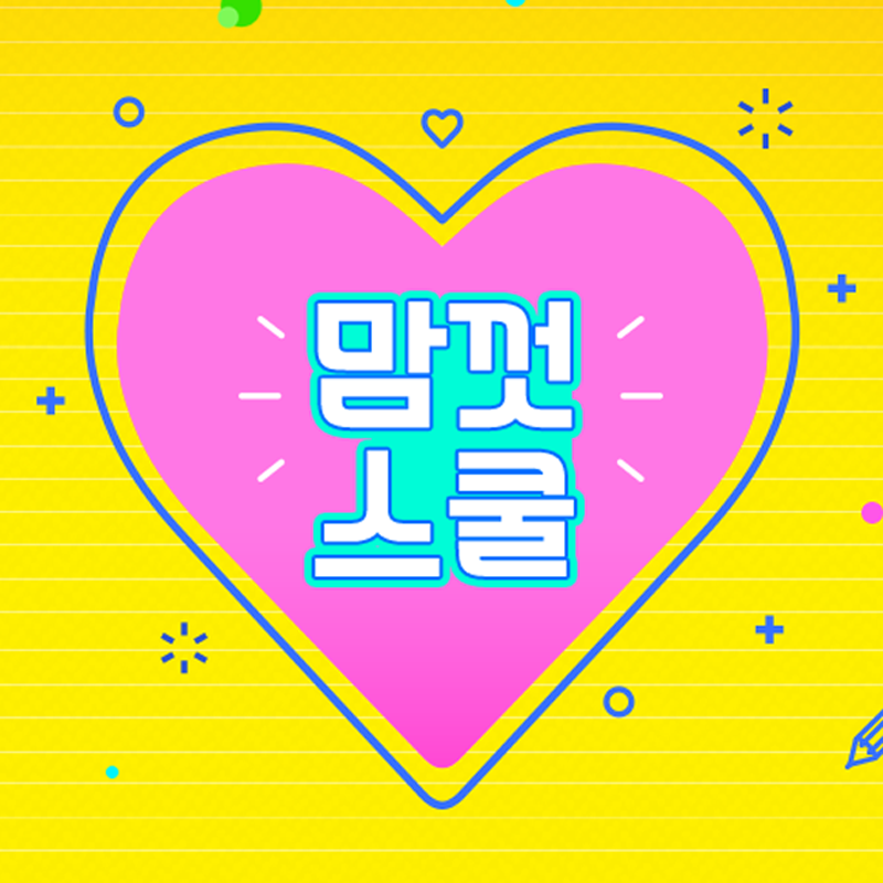 2019-08-20(화) | 11:00 ~ 13:00